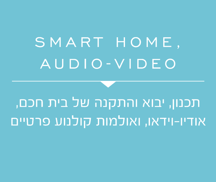 Smart home, audio-video