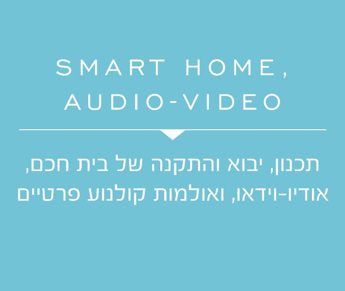 Smart home, audio-video